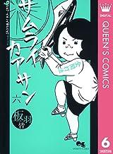 サムライカアサン 6 (クイーンズコミックスDIGITAL)