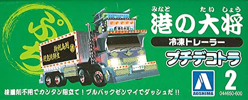 Minato no Taisho (Model voiture) Aoshima Petit Decoration Truck No.02