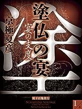 表紙: 塗仏の宴 宴の支度(1)【電子百鬼夜行】 (講談社文庫) | 京極夏彦