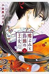 嘘よみと偽飾の王女 2 (プリンセス・コミックス) Kindle版