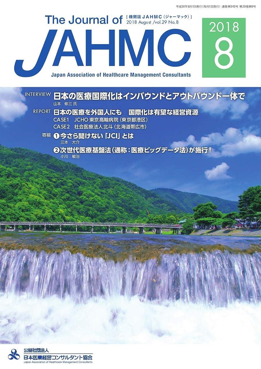飽和する池下着機関誌JAHMC 2018年8月号