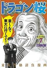 表紙: ドラゴン桜(7) (モーニングコミックス) | 三田紀房