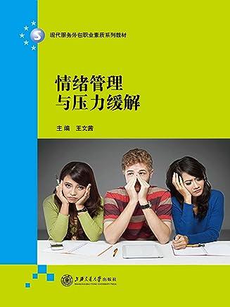 情绪管理与压力缓解 (现代服务外包职业素质系列教材)