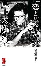 「恋と革命」の死 岸上大作 (夭折の系譜)