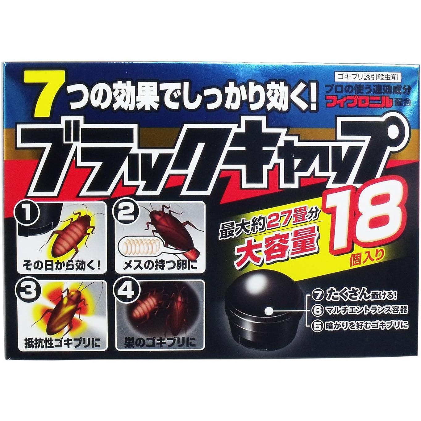 遅滞ジャンプする保存(アース製薬)ブラックキャップ 18個入(医薬部外品)(お買い得3個セット)