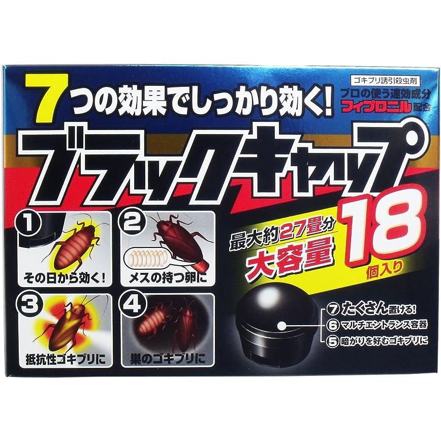 ピンポイント変化する蒸発する(アース製薬)ブラックキャップ 18個入(医薬部外品)