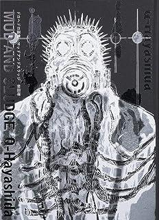 ドロヘドロ画集 MUD AND SLUDGE