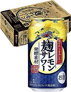 【レモン酎ハイ】キリン 麹レモンサワー [ チューハイ 350ml×24本 ]