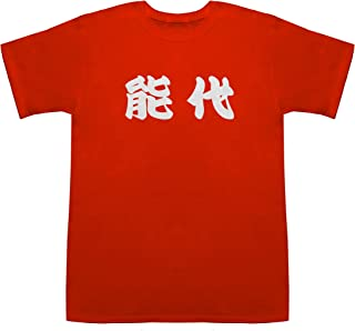 能代 のしろ T-shirts