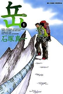 岳(1) (ビッグコミックス)
