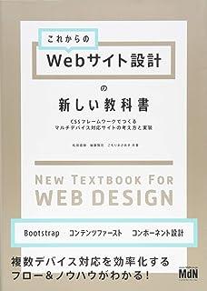 これからのWebサイト設計の新しい教科書 CSSフレームワークでつくるマルチデバイス対応サイトの考え方と実装〈Bootstrap・コンテンツファースト・コンポーネント設計〉...