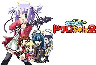 撲殺天使ドクロちゃん2(セカンド) (dアニメストア)
