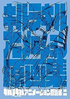 キルラキル アニメーション原画集 二 (キルラキル アニメーション原画集)