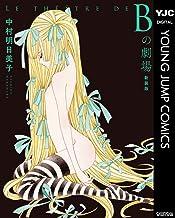 表紙: Bの劇場 新装版 (ヤングジャンプコミックスDIGITAL)   中村明日美子