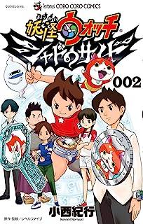 妖怪ウォッチ シャドウサイド (002) (てんとう虫コロコロコミックス)