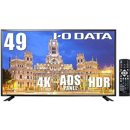 I-O DATA 4K モニター 49インチ 4K(60Hz) PS4 Pro HDR ADS HDMI×3 DP×1 リモコン付 3年保証 土日サポート EX-LD4K492DB