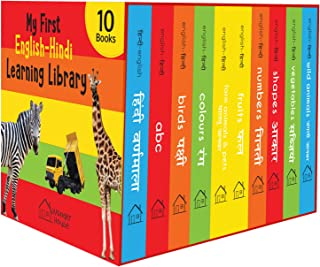My First English Hindi Learning Library: Boxset of 10 Board Books For Kids (English and Hindi Edition)