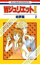 表紙: WジュリエットII 2 (花とゆめコミックス) | 絵夢羅
