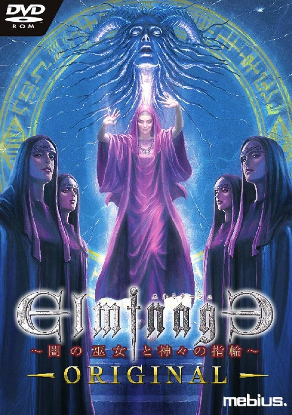 他に動く先のことを考えるエルミナージュ ORIGINAL ~闇の巫女と神々の指輪~