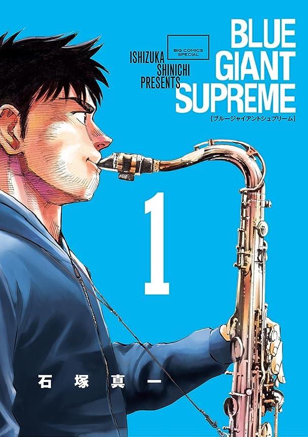 均等に古い嫌悪BLUE GIANT SUPREME(1) (ビッグコミックススペシャル)