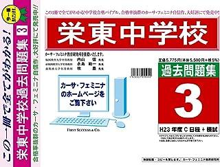 栄東中学校【埼玉県】 H24年度用過去問題集3(H23・C日程+模試)