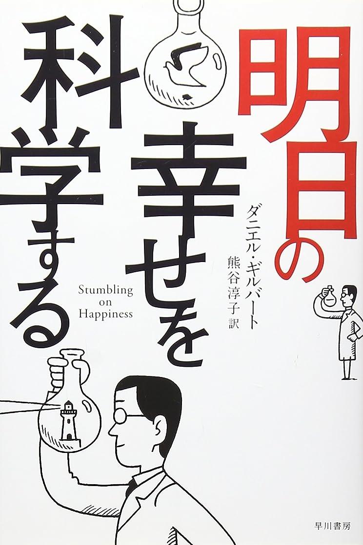 口述ドラッグ表面明日の幸せを科学する(ハヤカワ?ノンフィクション文庫)