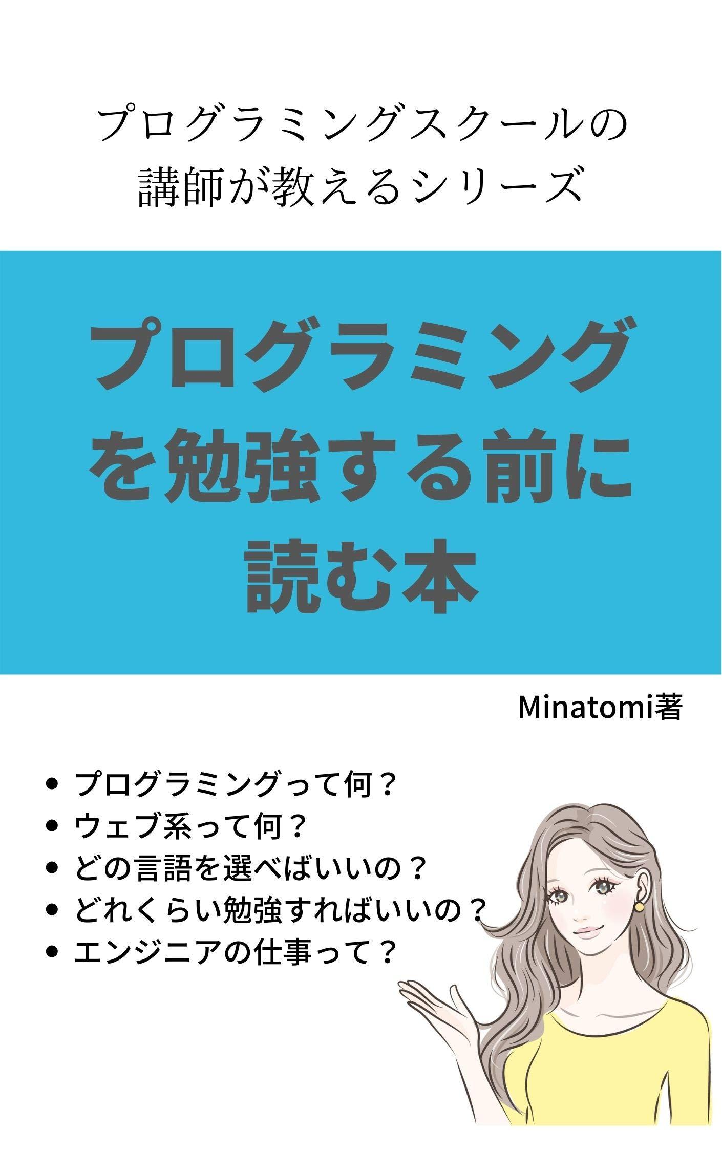 puroguraminnguwobennkyousurumaeniyomuhonn (Japanese Edition)