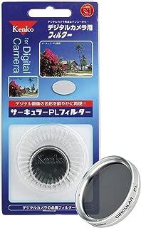 Kenko PLフィルター サーキュラーPL 49mm シルバー枠 コントラスト上昇・反射除去用 049129