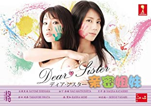 Best dear sister japanese Reviews