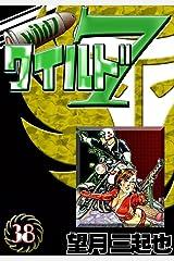 ワイルド7 (38) Kindle版