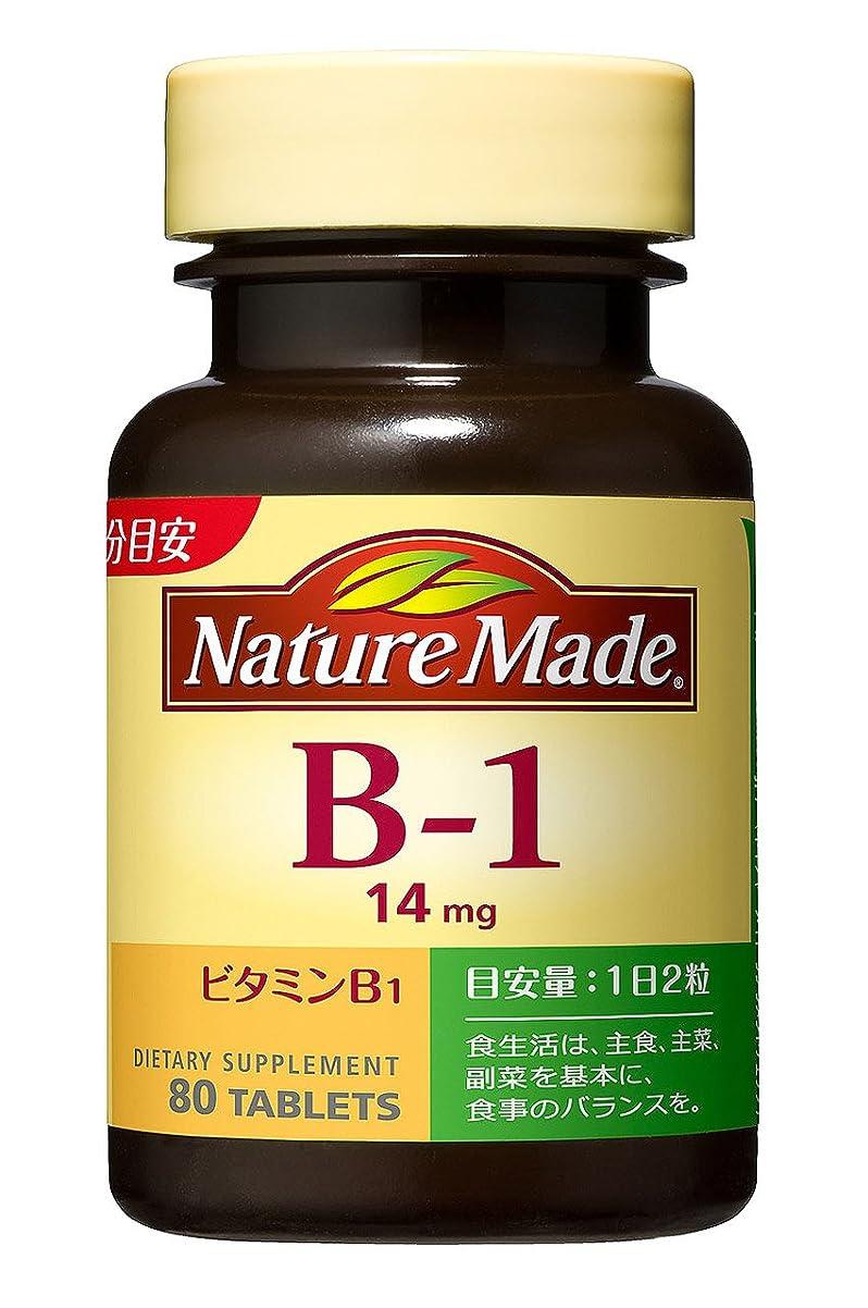 ガード必要としている局大塚製薬 ネイチャーメイド ビタミンB-1 80粒
