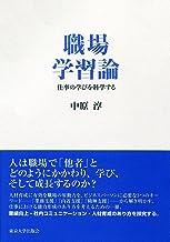 表紙: 職場学習論 | 中原淳