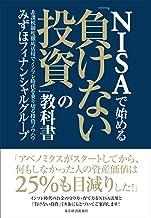 表紙: NISAで始める「負けない投資」の教科書   みずほフィナンシャルグループ