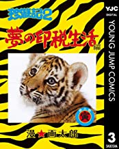 表紙: 珍遊記2~夢の印税生活編~ 3 (ヤングジャンプコミックスDIGITAL) | 漫☆画太郎