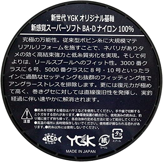 YGK ICHIGEKI SOLEIL SUPER SOFT 500m NYLON LINE #Natural blue #2.5