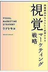 問題解決のあたらしい武器になる視覚マーケティング戦略 Kindle版