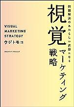 表紙: 問題解決のあたらしい武器になる視覚マーケティング戦略 | ウジトモコ