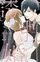 表紙: 誘拐婚 (フラワーコミックスα) | 椎葉ナナ