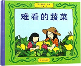 The Ugly Vegetables (Chinese Edition)