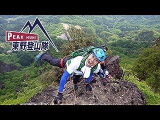 PEAK HUNT 東野登山隊 シーズン3 妙義山編