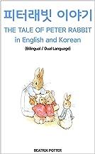 피터래빗 이야기 THE TALE OF PETER RABBIT (English and Korean - Bilingual / Dual Language)