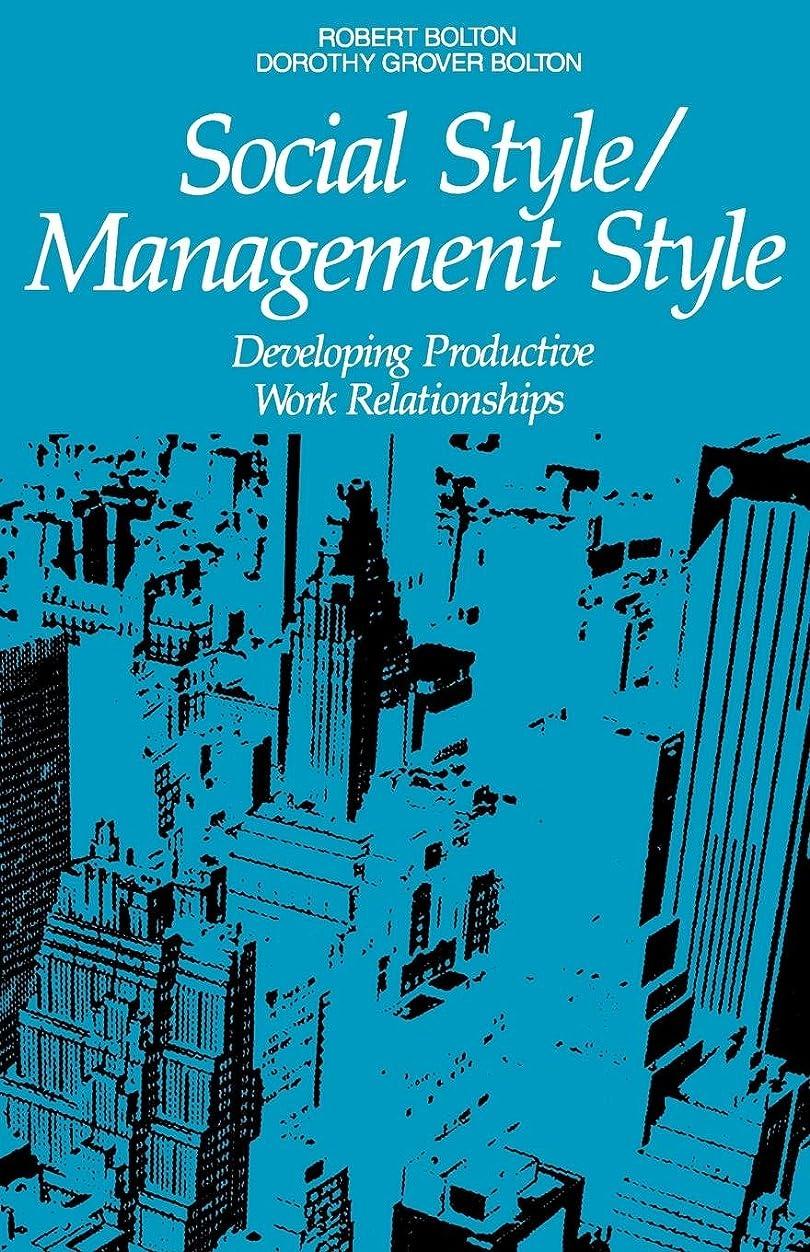冷笑するジャンクトラクターSocial Style/Management Style: Developing Productive Work Relationships (English Edition)