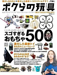 ボクらの玩具(おもちゃ) BEST SELECTION 2013 (晋遊舎ムック)