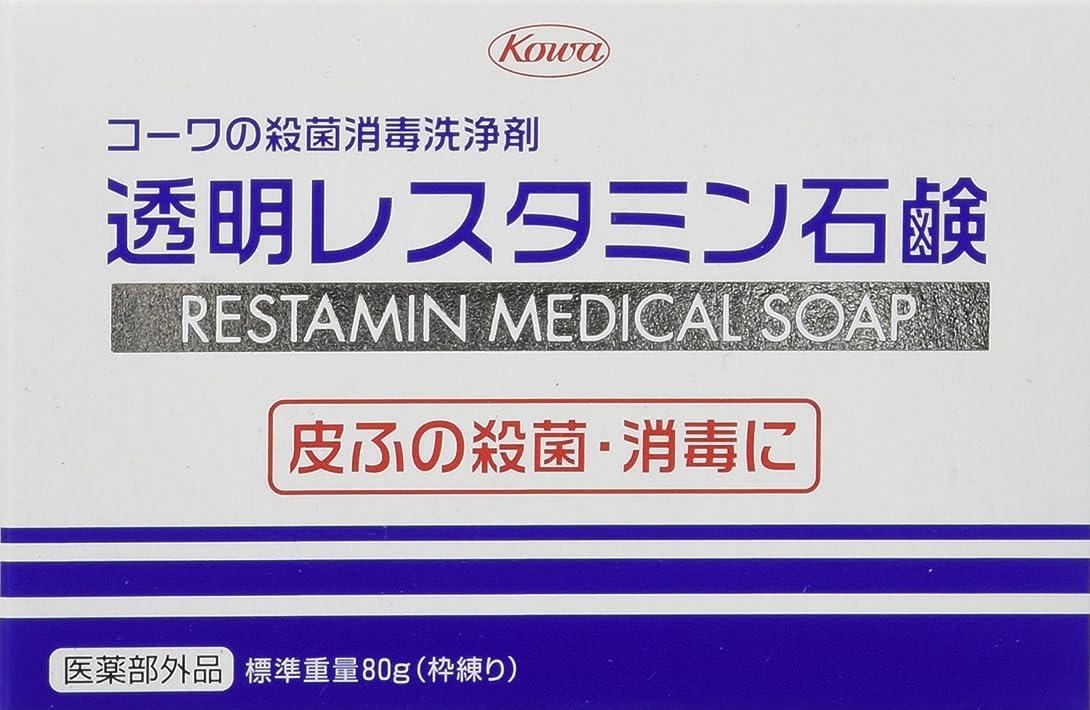 抑制病んでいる助けて透明レスタミン石鹸