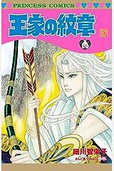 王家の紋章 57 (プリンセス・コミックス) Kindle版