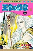 表紙: 王家の紋章 57 (プリンセス・コミックス)   細川智栄子あんど芙~みん