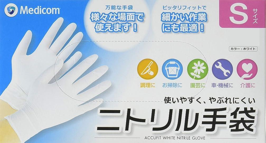 遺棄されたパーツ相続人アキュフィット ホワイト ニトリル手袋 Sサイズ ACFJN1284B