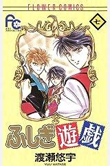 ふしぎ遊戯(7) (フラワーコミックス) Kindle版