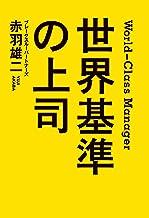 表紙: 世界基準の上司 (中経出版) | 赤羽 雄二