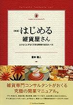 新版 はじめる雑貨屋さん (雑貨の教科書1)